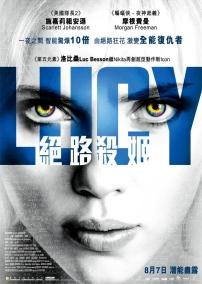 L'affiche chinoise de Lucy